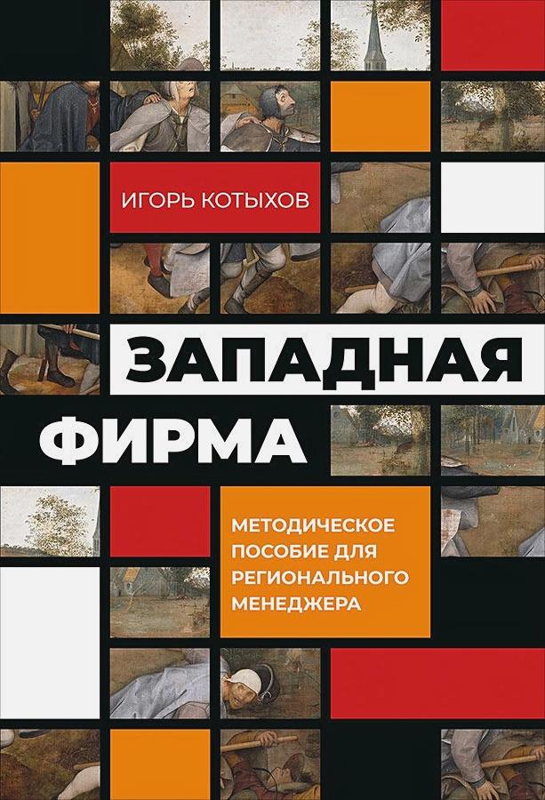 Котыхов И. - Западная фирма: Методическое пособие для регионального менеджера обложка книги