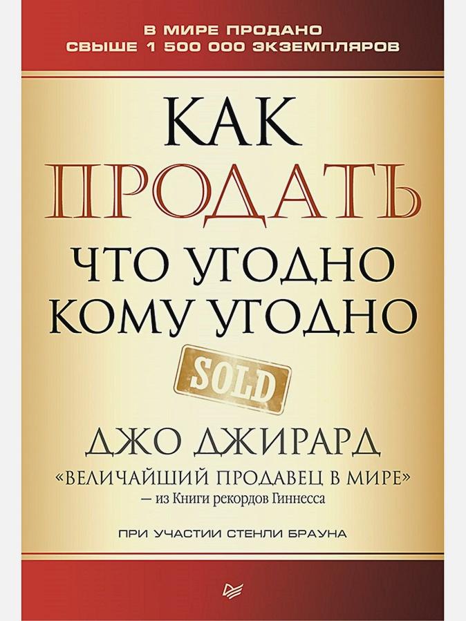 Джирард Д - Как продать что угодно кому угодно обложка книги