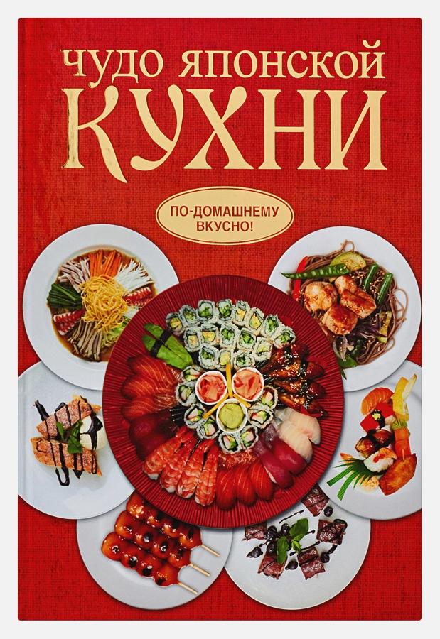 Калугин Б.В. - Чудо японской кухни обложка книги