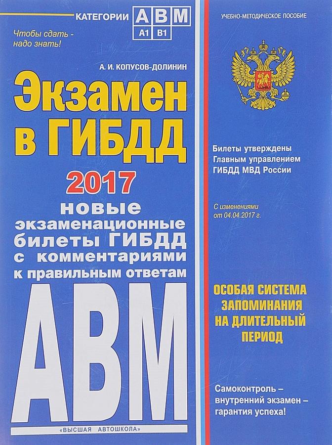 Экзамен в ГИБДД. Категории А, В, M, подкатегории A1. B1. 2017 год (+CD)