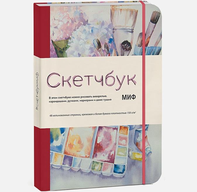 Ирина Сарт - Скетчбук МИФ обложка книги
