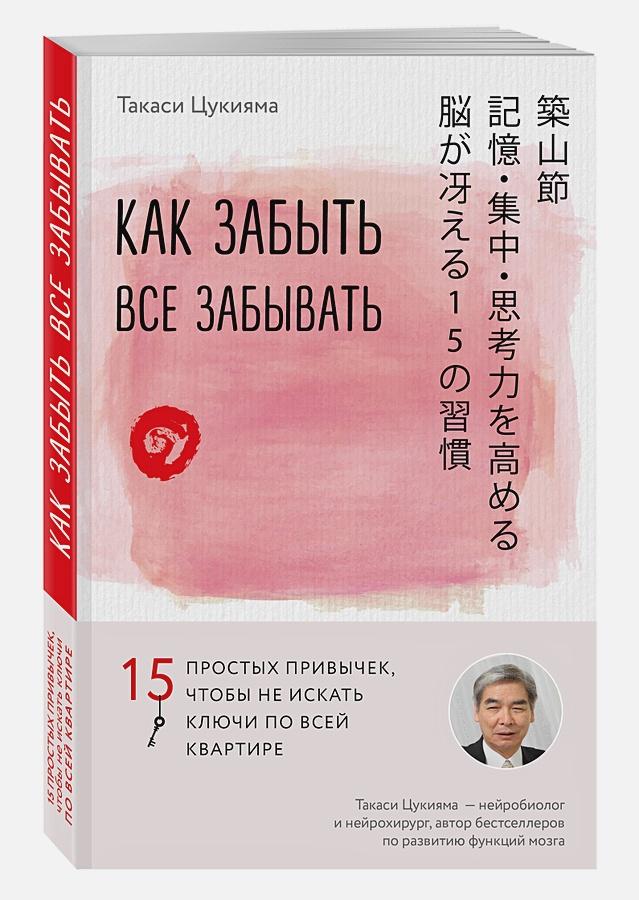 Такаси Цукияма - Как забыть все забывать. 15 простых привычек, чтобы не искать ключи по всей квартире обложка книги
