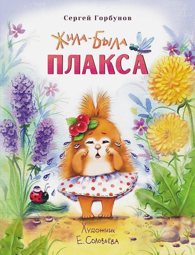 Горбунов - Воспитание с любовью. Жила-была Плакса обложка книги