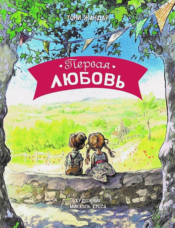 Жандар - ДХЛ. Первая любовь обложка книги