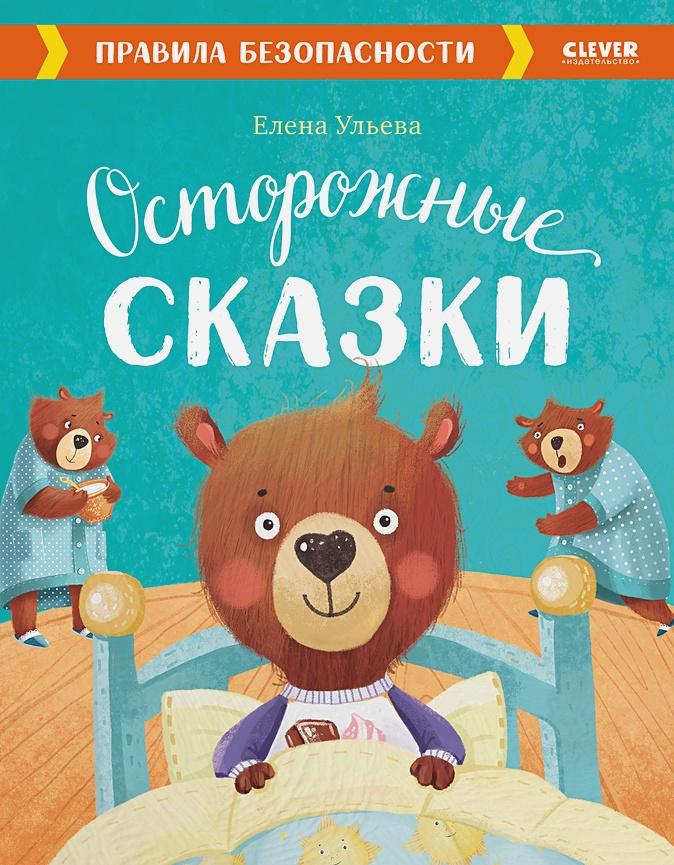 Ульева Елена - Осторожные сказки. Правила безопасности обложка книги