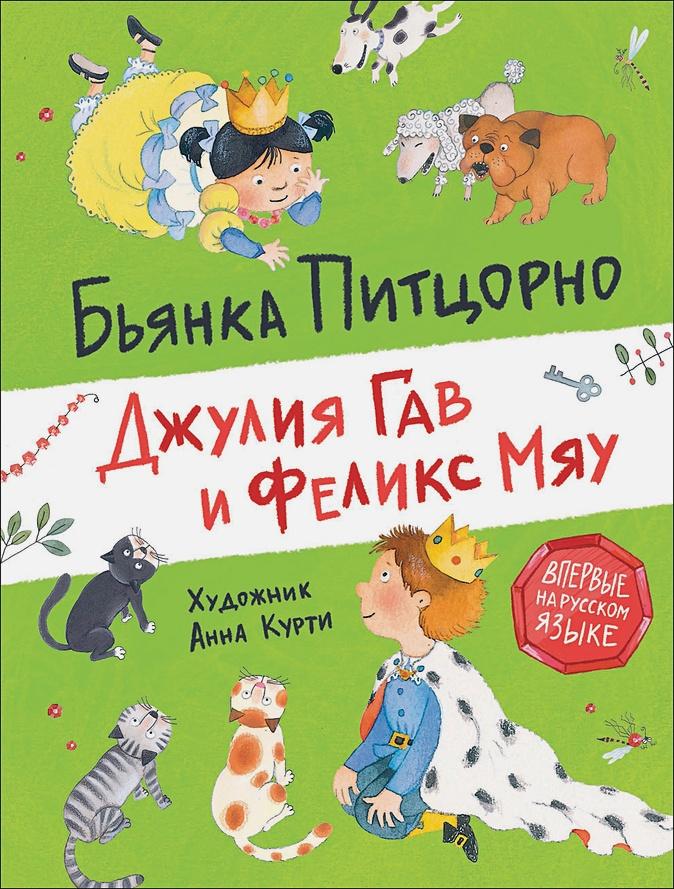 Питцорно Б. - Джулия Гав и Феликс Мяу обложка книги