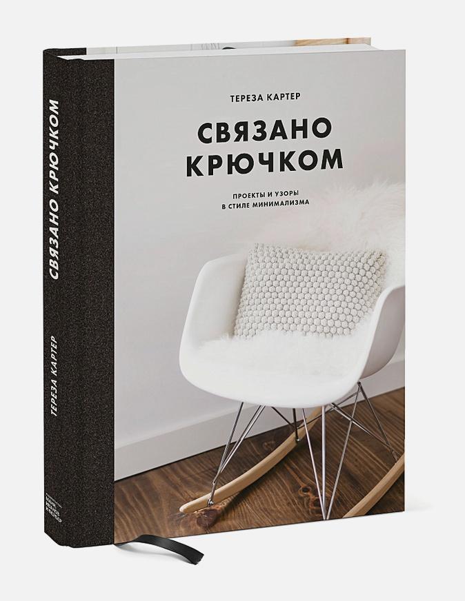 Тереза Картер - Связано крючком. Проекты и узоры в стиле минимализма обложка книги