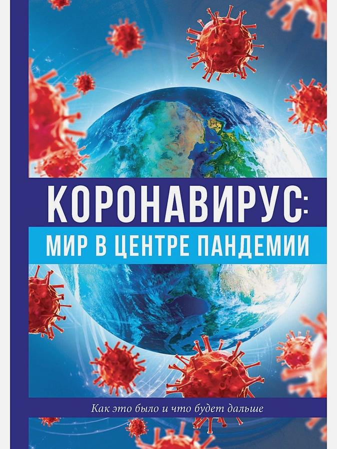 Коронавирус: мир в центре пандемии.