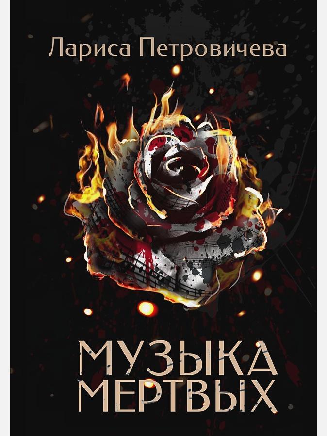 Петровичева Л. - Музыка мертвых обложка книги