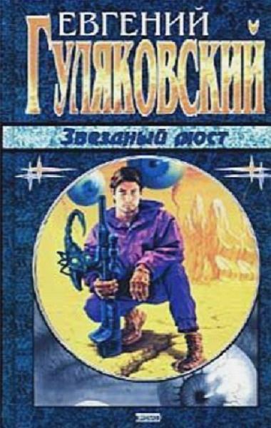 Гуляковский Е.Я. - Звездный мост обложка книги