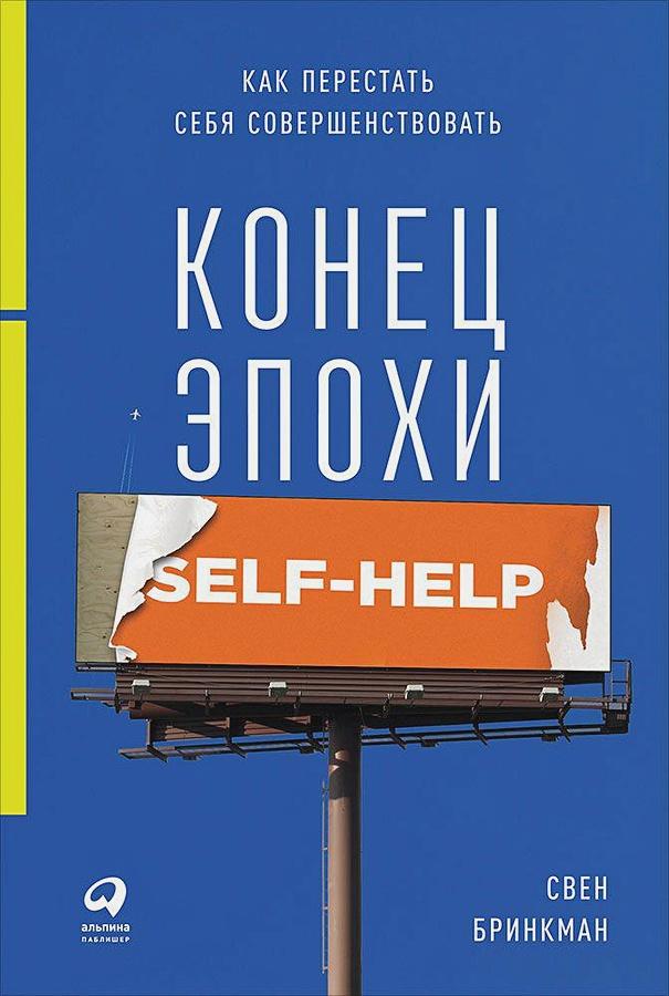 Бринкман С. - Конец эпохи self-help: Как перестать себя совершенствовать (обложка) обложка книги