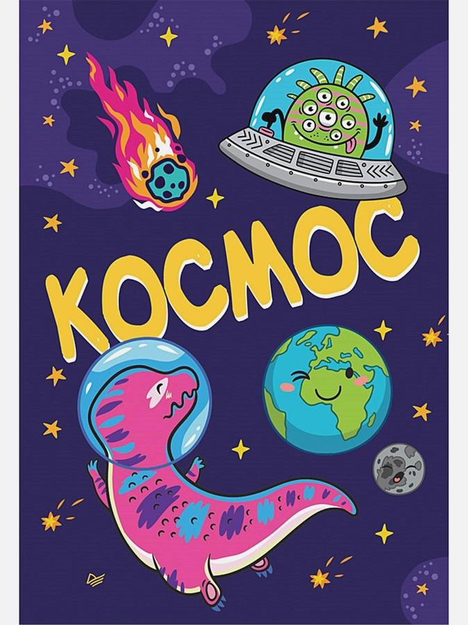 Без автора - Блокнот Космос обложка книги
