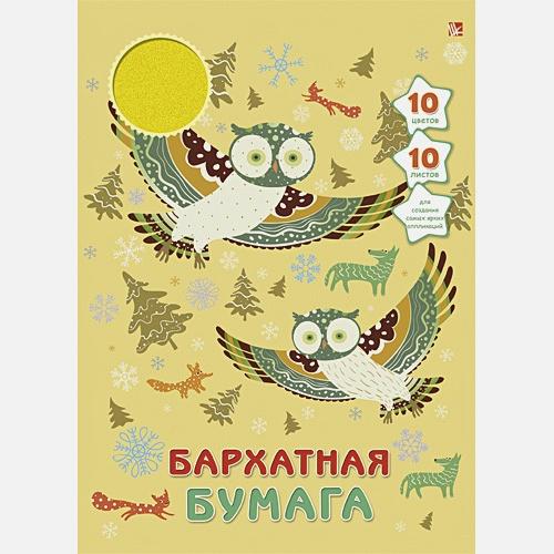 Лесные жители (совы) 10л. 10цв. (ББ1010126)