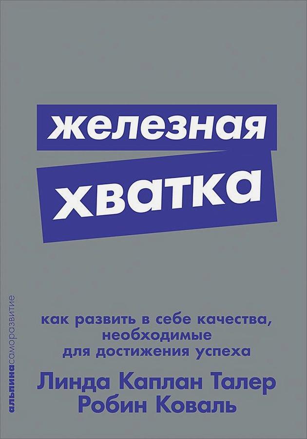 Коваль Р.,Каплан Талер Л. - Железная хватка: Как развить в себе качества, необходимые для достижения успеха обложка книги