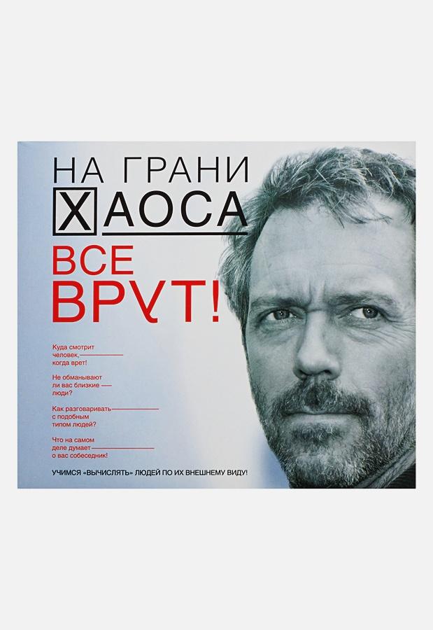 Кузина - Все врут!  (на CD диске) обложка книги