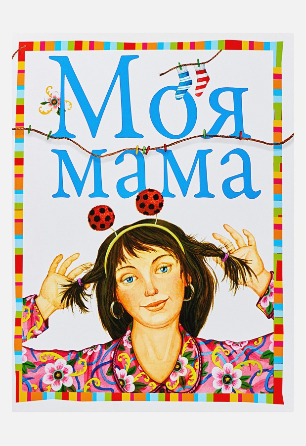 Чудновская Екатерина Иосифовна - Моя мама обложка книги