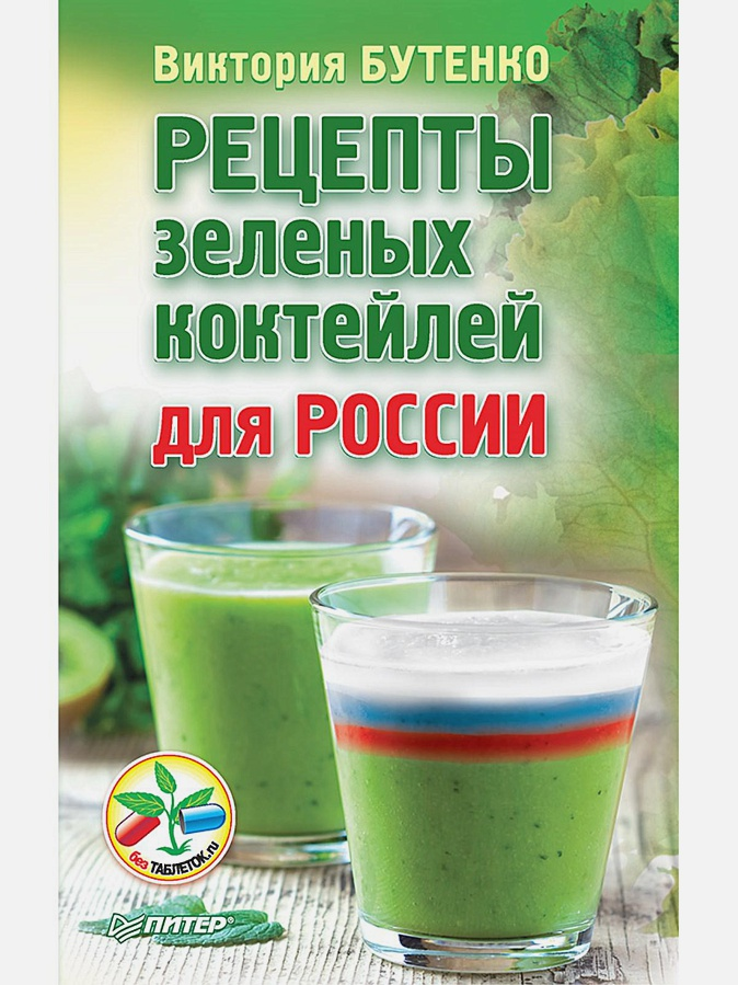 Бутенко В В - Рецепты зеленых коктейлей для России обложка книги