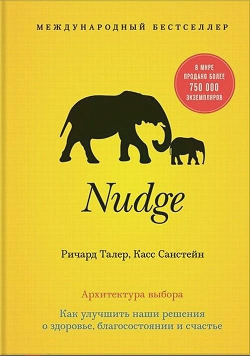 Ричард Талер, Касс Санстейн - Nudge. Архитектура выбора обложка книги