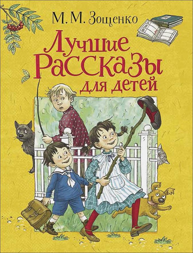 Зощенко М. М. - Лучшие рассказы для детей обложка книги