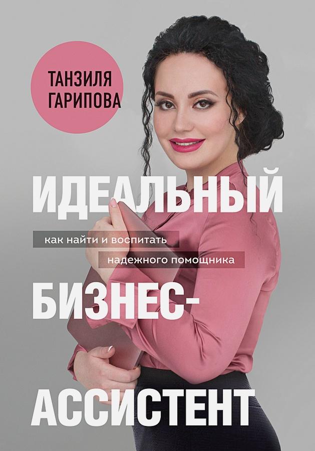 Гарипова Танзиля Искандеровна - Идеальный бизнес-ассистент. Как найти и воспитать надежного помощника (с автографом) обложка книги