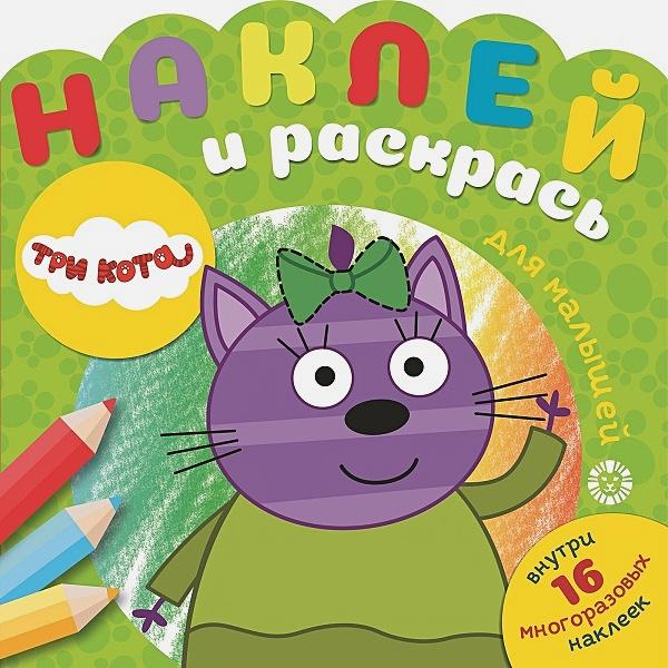 Три Кота  № НРДМ 2004 Наклей и раскрась для самых маленьких