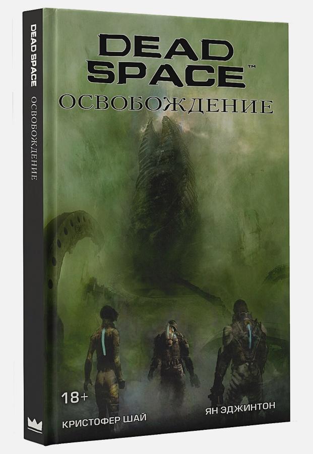 Ян Эджинтон, Кристофер Шай - Dead Space: Освобождение обложка книги