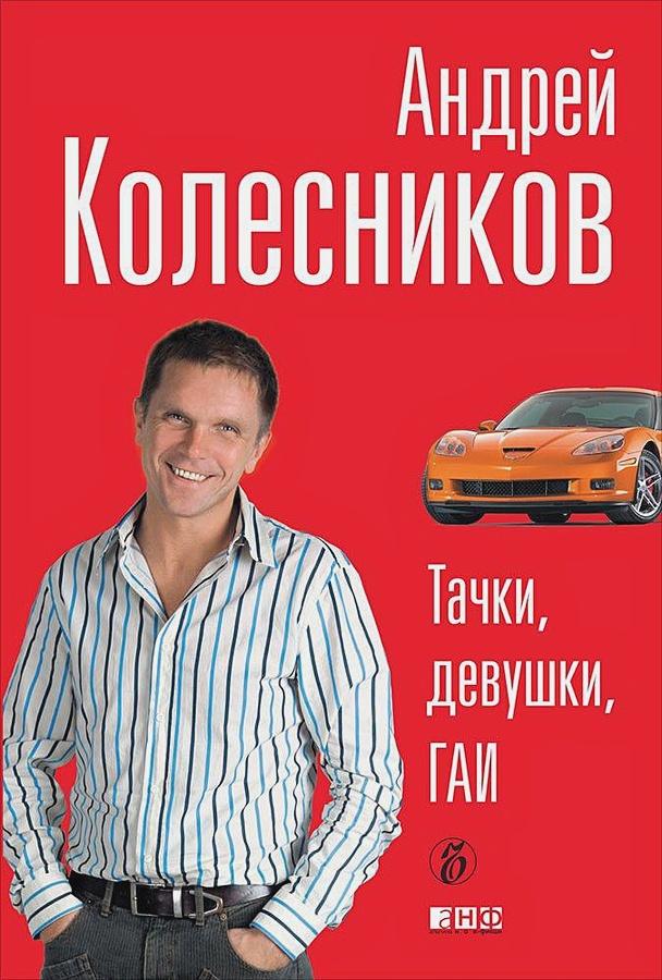 Колесников А. К. - Тачки, девушки, ГАИ (обложка) обложка книги