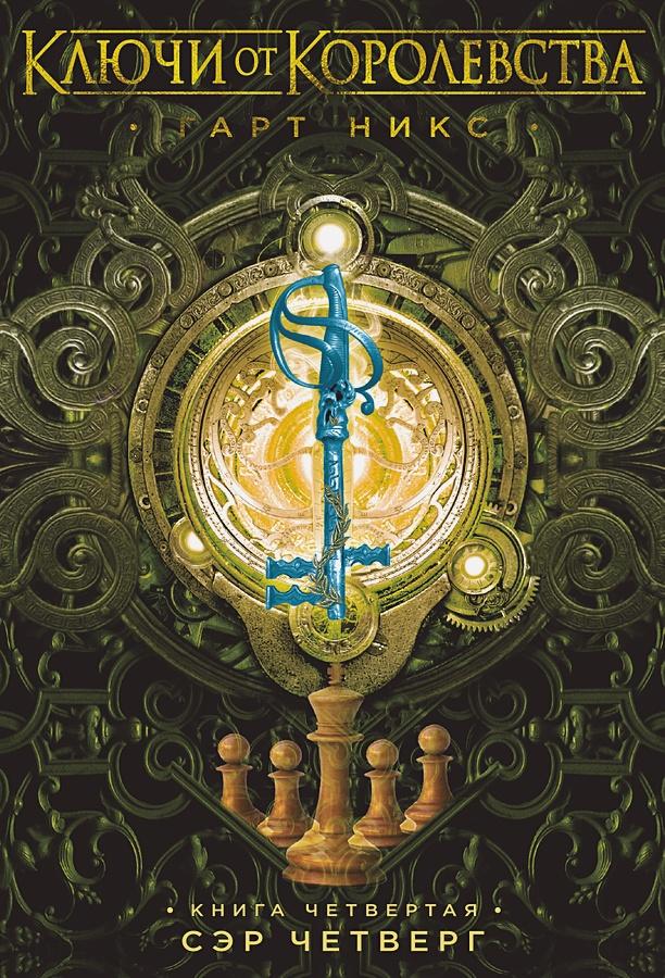 Никс Г. - Ключи от Королевства. Книга 4. Сэр Четверг обложка книги