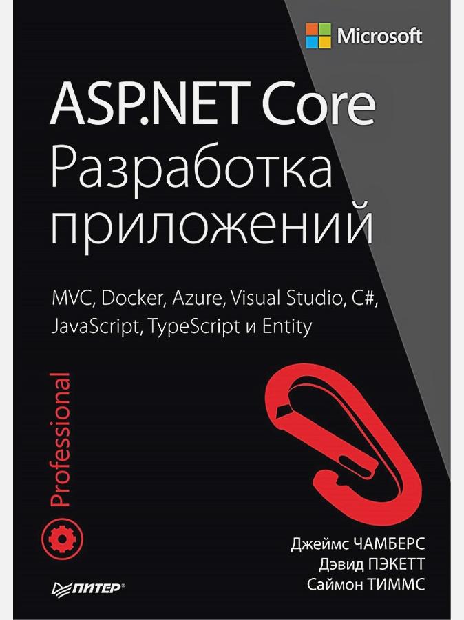 ASP.NET Core. Разработка приложений MVC, Docker, Azure, Visual Studio, C#, JavaScript, TypeScript и Entity
