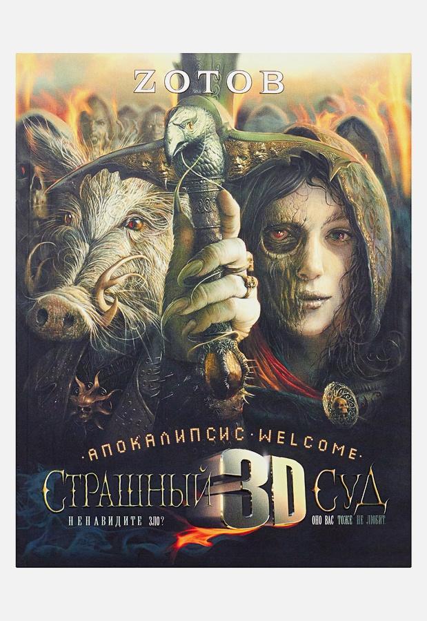 Г Зотов (Zотов) - Апокалипсис Welcome. Страшный Суд 3D.Книга 2. обложка книги