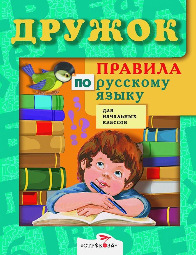 ДРУЖОК. Правила по русскому языку