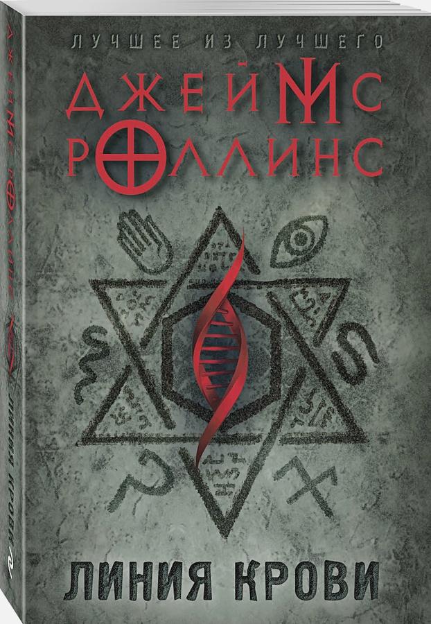 Джеймс Роллинс - Линия крови обложка книги
