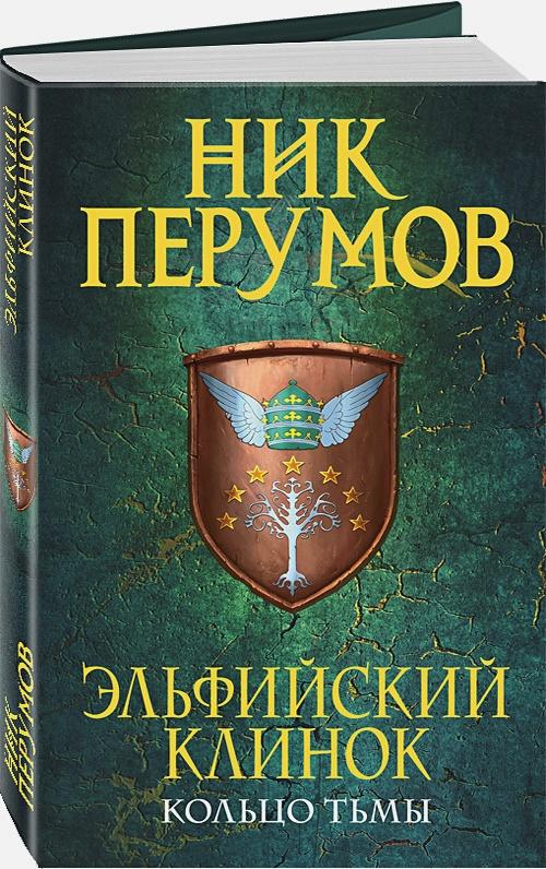 Ник Перумов - Эльфийский клинок обложка книги