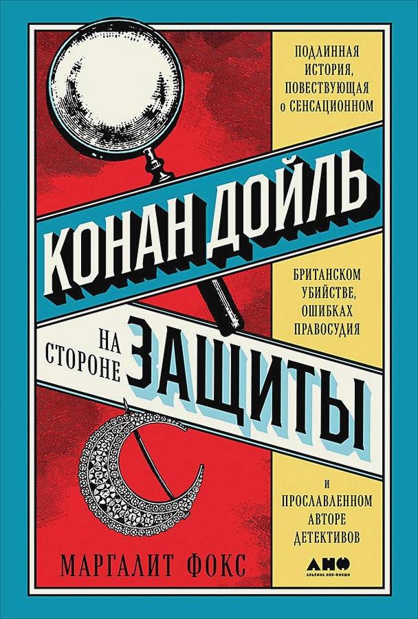 Фокс М. - Конан Дойль на стороне защиты: Подлинная история, повествующая о сенсационном британском убийстве, ошибках правосудия и прославленном авторе детективо обложка книги