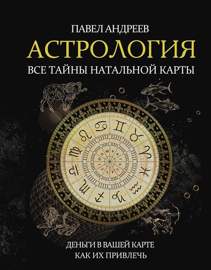Павел Андреев - Астрология. Все тайны натальной карты обложка книги