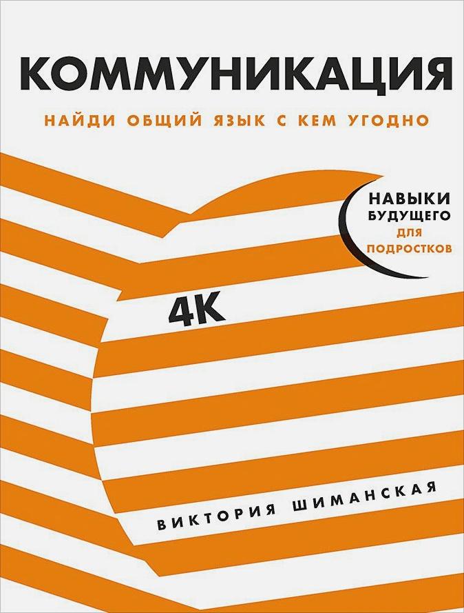 Шиманская В. - Коммуникация: Найди общий язык с кем угодно обложка книги