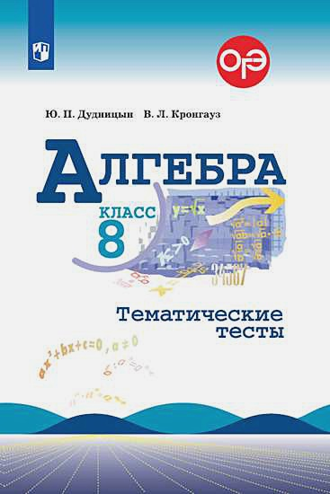 Дудницын Ю. П., Кронгауз В. Л. - Дудницын. Алгебра. Тематические тесты. 8 класс. обложка книги