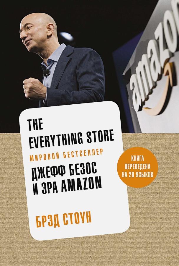 Стоун Б. - The Everything Store. Джефф Безос и эра Amazon (нов.оф.) обложка книги