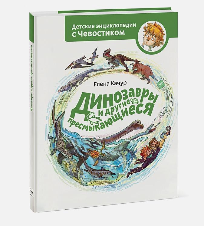 Динозавры и другие пресмыкающиеся Елена Качур
