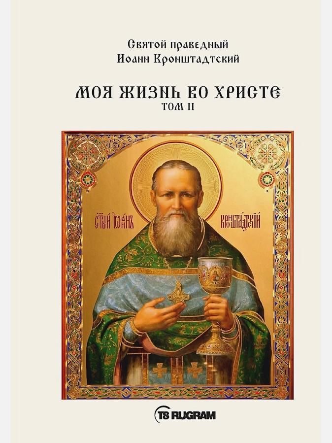Святой праведный Иоанн Кронштадтский - Моя жизнь во Христе. Т. 2 обложка книги