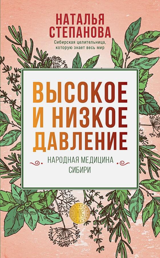 Степанова Н.И. - Высокое и низкое давление. Народная медицина Сибири обложка книги