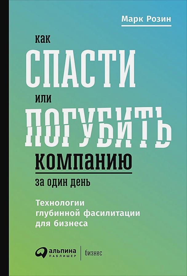 Розин М. - Как спасти или погубить компанию за один день: Технологии глубинной фасилитации для бизнеса обложка книги