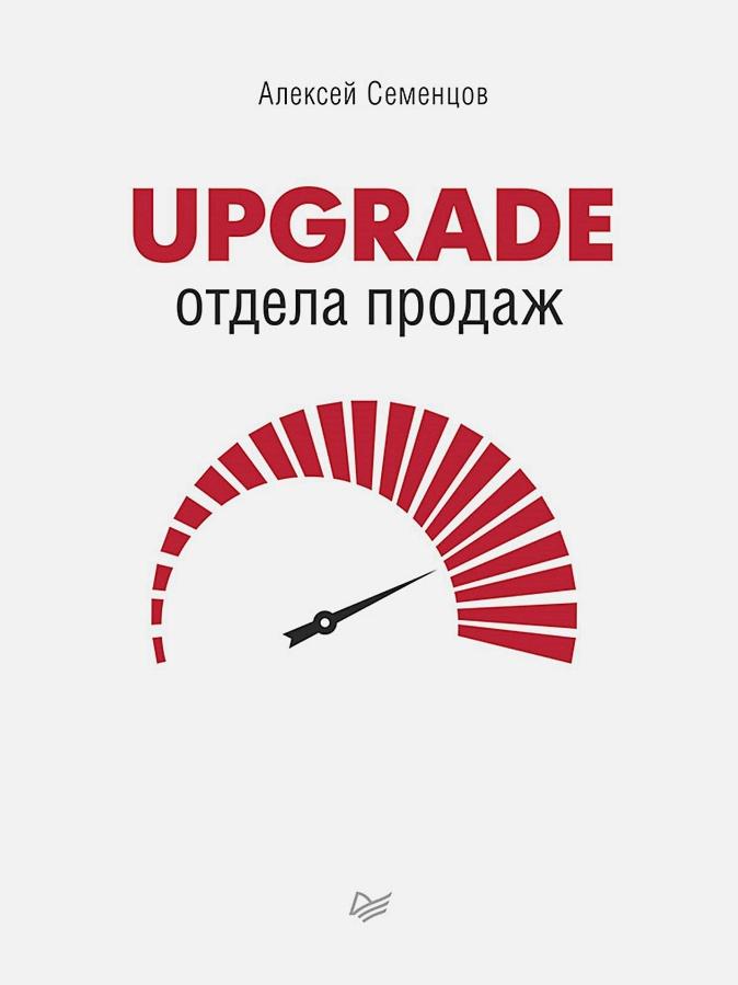 Семенцов А Б - Upgrade отдела продаж обложка книги
