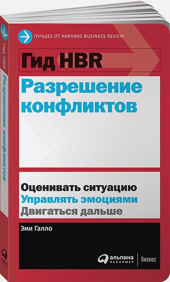 Галло Э.,Коллектив авторов (HBR) . - Гид HBR Разрешение конфликтов обложка книги