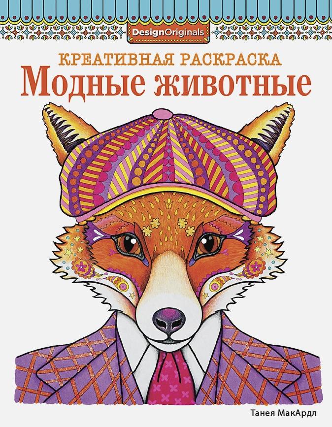 МакАрдл - КРЕАТИВНАЯ РАСКРАСКА. Модные животные (лиса) обложка книги