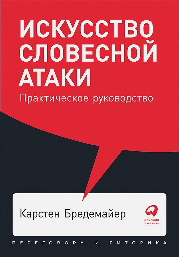 Бредемайер К. - Искусство словесной атаки. Практическое руководство + Покет, 2019 обложка книги