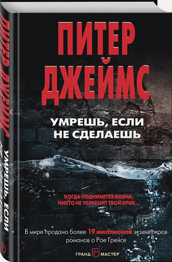 Питер Джеймс - Умрешь, если не сделаешь обложка книги