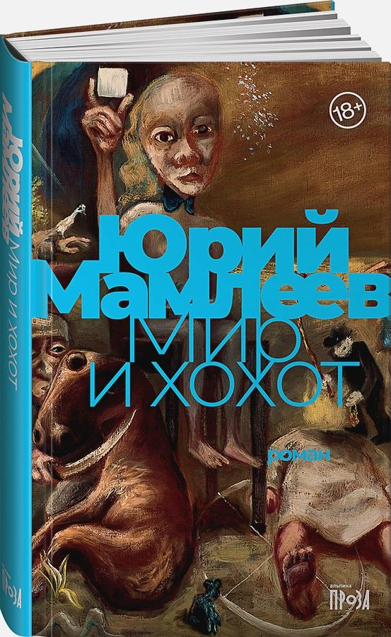 Мамлеев Ю. - Мир и хохот обложка книги