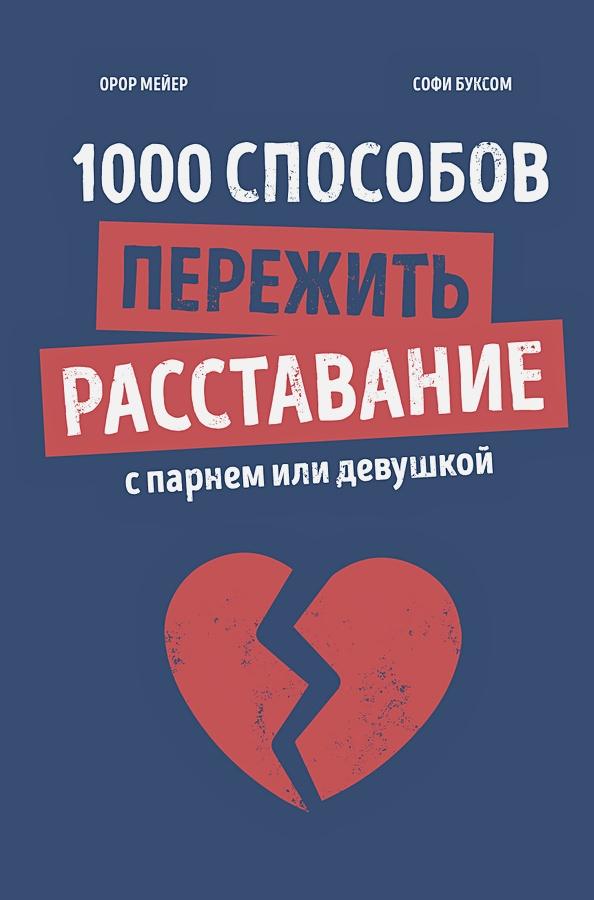 Орор Мейер, Софи Буксом - 1000 способов пережить расставание с парнем или девушкой обложка книги
