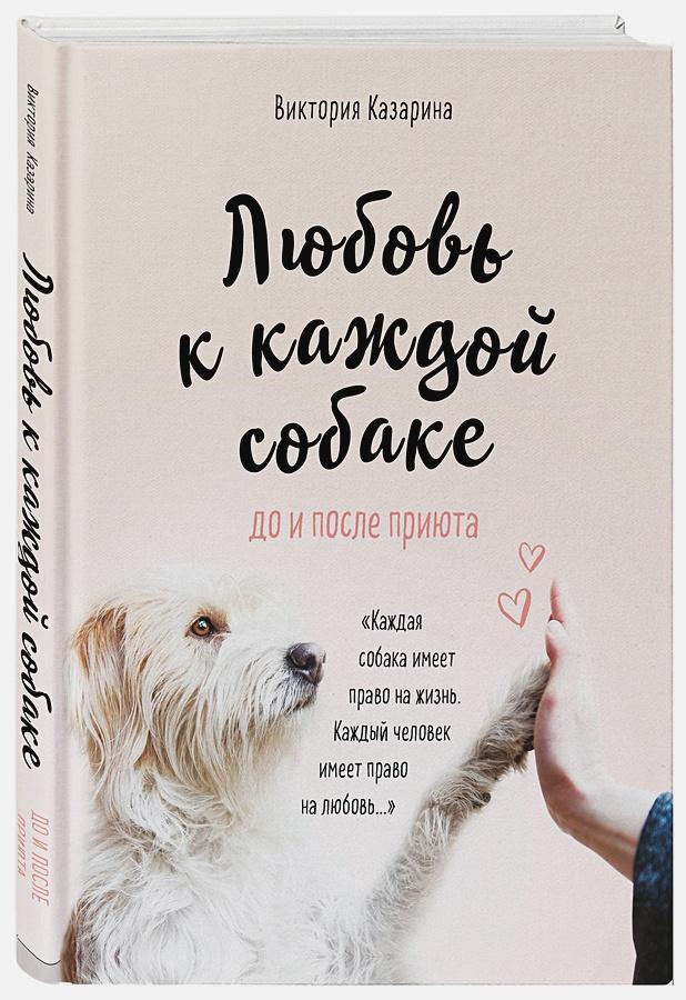 Виктория Казарина - Любовь к каждой собаке. До и после приюта обложка книги